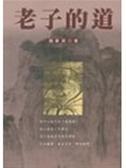 (二手書)老子的道-學術叢刊3