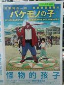 影音專賣店-P06-057-正版DVD【怪物的孩子】-日本動畫年度代表作