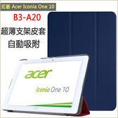 卡斯特 宏碁 Acer Iconia One 10 B3-A20 平板皮套 自動吸附 超薄三折 支架 保護套 B3-A20 皮套保護套