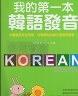 二手書R2YB 2019.2013年《我的第一本韓語發音 Starter! 1C