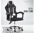 ▶電腦椅簡約家用網布座椅可躺老板椅子辦公...