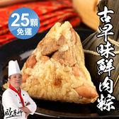 【免運-歐基師推薦】古早味花生鮮肉粽25顆組(共5包-5顆/包)
