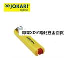 【台北益昌】德國 JOKARI 10162 電纜剝皮刀 電線剝皮刀 NO.16 4~16mm