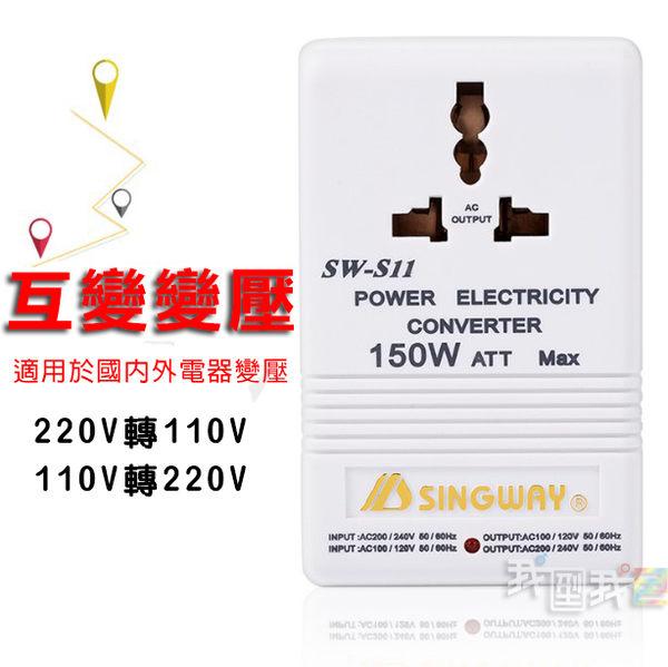 大陸電器220V轉台灣110V變壓器 S11兩用切換模式 雙向互轉功率150W功率
