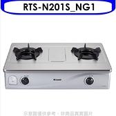 林內【RTS-N201S_NG1】內焰鑄鐵爐架瓦斯爐天然氣(含標準安裝)