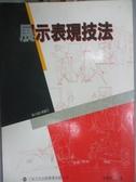 【書寶二手書T6/廣告_YCQ】展示表現技法_張輝明