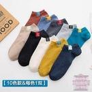 襪子男 南極人男士襪子男棉短襪春夏季船襪低幫透氣夏天防臭吸汗薄款潮襪【快速出貨】