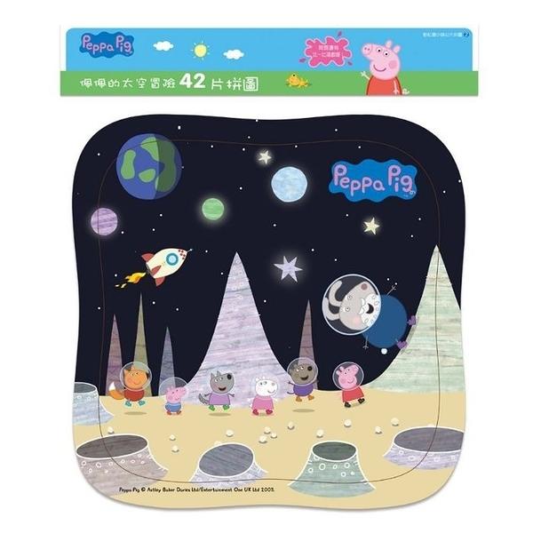 世一 粉紅豬小妹:佩佩的太空冒險(42片拼圖)