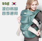 AAG韓國多功能嬰兒背帶 前抱式寶寶背帶 透氣雙肩嬰兒背帶腰凳