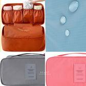 旅行輕便貼身衣物收納袋 外出旅行 衣物收納