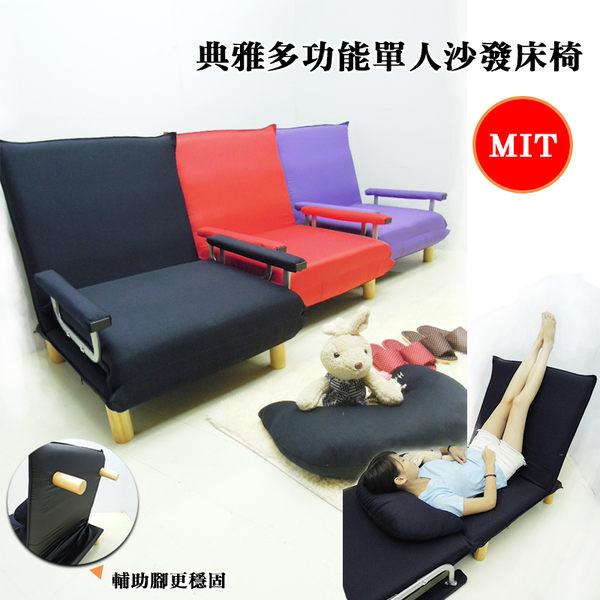 單人沙發床 沙發 看護床《彎彎糖果單人多功能沙發床椅》-台客嚴選