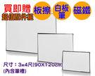 3X4單面磁性白板3*4 贈板擦 筆 磁...