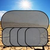 遮陽簾 汽車遮陽擋遮陽板車用車內網紗簾吸盤式太陽側窗車窗遮光防曬隔熱【全館免運】