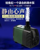 交換禮物-魚缸潛水泵靜音魚池假山循環換水泵過濾器水族箱迷你小型抽水泵