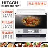日立HITACHI 日本原裝 可製麵包過熱水蒸氣烘烤微波爐 MRO-NBK5000T MRO-NBK5000T-W