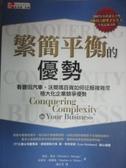 【書寶二手書T2/行銷_LQH】繁簡平衡的優勢_原價400_陳正芬, 麥克.喬