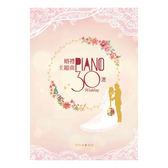 小叮噹的店- 婚禮主題曲30選  952754  鋼琴譜