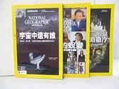 【書寶二手書T1/雜誌期刊_JHD】國家地理雜誌_208+216+217期_3本合售_宇宙中還有誰