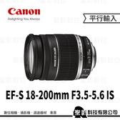 (無盒 拆鏡) Canon EF-S 18-200mm f/3.5-5.6 IS APS-C專用 旅遊鏡頭 (3期0利率)【平行輸入】WW