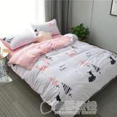 床單套件被套枕頭套2米水洗棉四件套1.5米床單被套1.8m床上用品單人床學生宿舍   草莓妞妞