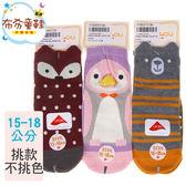 童襪(15-18公分)《布布童鞋》貝柔趣味立體兒童止滑短襪 共三款 挑款不挑色
