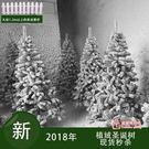 聖誕樹 聖誕節聖誕樹白色植絨1.5米1.8米2.1米3米仿真噴雪鬆雪景冰雕裝飾T
