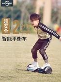 流行街區電動平衡車雙輪智慧體感小孩兒童成人思維越野代步車學生 MKS免運