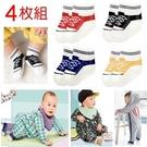可愛《運動鞋~男》造型假鞋襪~短襪 ((4雙組))