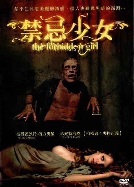 禁忌少女 DVD (音樂影片購)