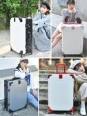 行李箱鋁框行李箱網紅女拉桿箱萬向輪20學生密碼箱24寸旅行箱韓版皮LX 晶彩