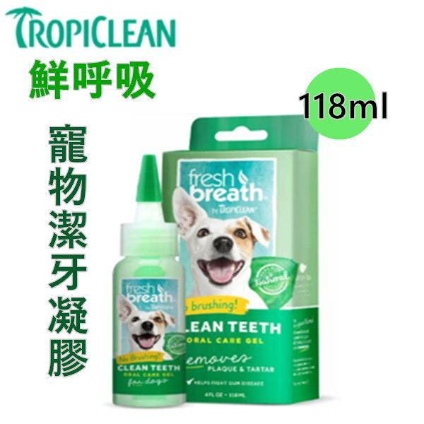 美國Fresh breath鮮呼吸.寵物專用潔牙凝膠4oz(118ml)《犬貓都適用》
