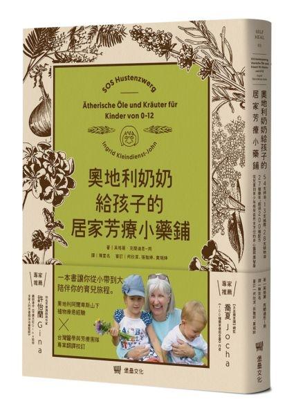 奧地利奶奶給孩子的居家芳療小藥鋪:54支精油、13支純露、28支植物...【城邦讀書花園】