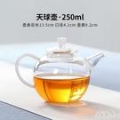 左茗右器迷你功夫小茶壺單人玻璃小號茶具帶過濾耐熱透明泡茶壺器 FX6712 【美好時光】