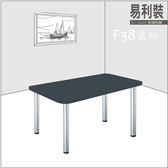 【 EASYCAN 】F38 (霧鉻) 餐桌腳 易利裝生活五金 櫥櫃腳 衣櫃腳 鞋櫃腳 書櫃腳