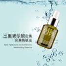 CYLAB 三重玻尿酸密集保濕精華液 30ml 台灣製造MIT 水感 清爽 舒緩 補水