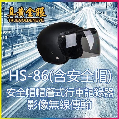 【真黃金眼】響尾蛇 HS-86 安全帽行車紀錄器 機車行車紀錄器 含獨家訂製安全帽  贈送16G記憶卡