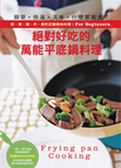 (二手書)萬能平底鍋料理