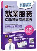(二手書)就業服務乙級學術科技能檢定題庫寶典