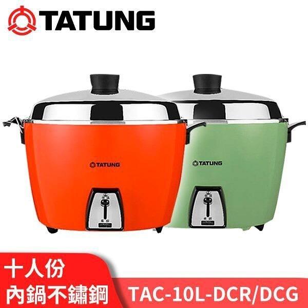 【南紡購物中心】【送隔熱手套】大同 10人份 不鏽鋼 電鍋  TAC-10L-DCR / DCG 紅 / 綠