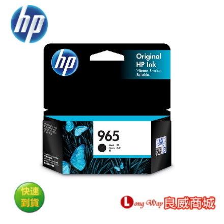HP 965 原廠黑色墨水匣 (3JA80AA / 3JA80A ) ( 適用: HP OfficeJet Pro Pro 9010/9018/9016/9019/9012/9020/9028/9026)  )