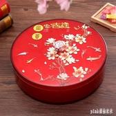 結婚用的糖果盒盤紅色喜盤分多格帶蓋家用客廳婚禮喜慶用品干果盤 qf25228【夢幻家居】