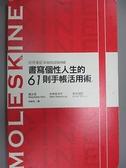 【書寶二手書T8/嗜好_BNL】傳奇筆記本MOLESKINEp:書寫個性人生的61則手帳活用術_堀正岳
