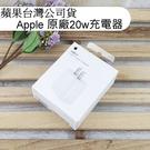 台灣蘋果公司貨 Apple 20w 原廠PD 快充頭 USB-C to Lightning 充電頭