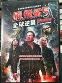 影音專賣店-P02-302-正版DVD-電影【風飛鯊5 全球逆襲】-風飛鯊的災難這次不只在美國肆虐