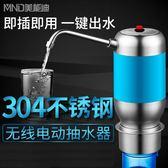 美能迪桶裝水抽水器電動無線充電壓水器OR1406【棉花糖伊人】TW
