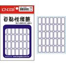 【奇奇文具】量大超划算!【龍德 LONGDER 自黏性標籤】LD-1308 藍框 標籤貼紙 22x12mm (20包/盒)