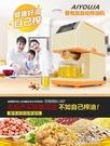 家用全自動不銹鋼小型冷熱榨雙用家庭智慧烘炒花生芝麻榨油機YXS 七色堇