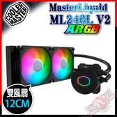 [ PCPARTY ]COOLER MASTER MasterLiquid ML240L V2 ARGB 水冷