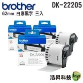 【3入】Brother DK-22205 原廠連續標籤帶 適用QL-800 / QL-810W / QL-700 / QL-820NW / QL-1050