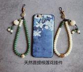 手機掛飾菩提中國風蓮花菩提掛繩掛飾掛鏈小掛件【極簡生活館】